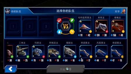恐龙养成游戏 侏罗纪世界 EP6 活动挑战 危机四伏和VIP活动 孵化出帆锯鳐 对战冠龙