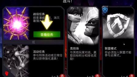 漫威:英雄争霸战 EP1 蜘蛛侠,钢铁侠,绿巨人,美国队长,黑霹雷