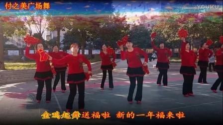 河南郑州付之美广场舞《过年了》