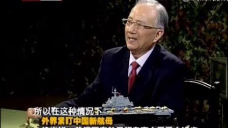 2017-02-11军情解码 外界紧盯中国新航母