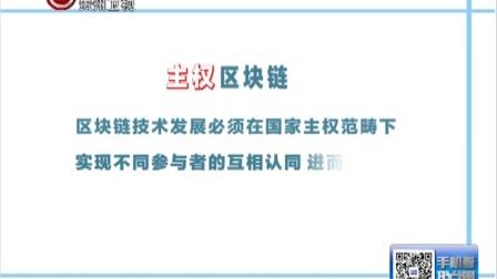 《贵阳区块链发展和应用》白皮书发布 贵州新闻联播 170212