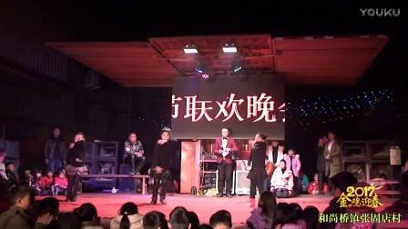 长葛市和尚桥镇张固店村2017年春节联欢晚会1440