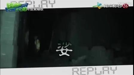 来自星星的事20170210之逃跑吧~好兄弟【民雄鬼屋精华】