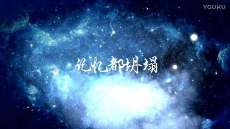【编曲作品】大浪淘沙