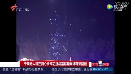 亿航千架无人机编队报道:广东卫视新闻早高峰