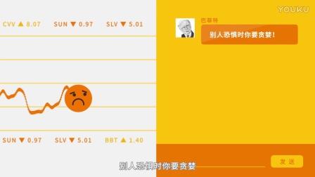 定投大师 第二季 微笑曲线_20160922