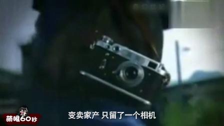 《萌眼60秒》40期:二手相机修出大明星女友