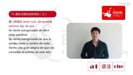 A1语法第75集-虚拟式现在时的用法(七)