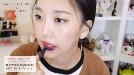 【Hello Catie】MAKE UP FOR EVER艺术大師气垫唇釉10色全试色+咬唇教学 Artist Acrylip Full Swa