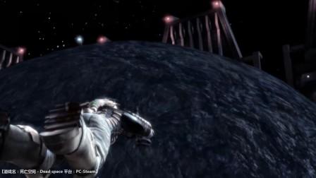 【死亡空间1】游戏通关解说 21期
