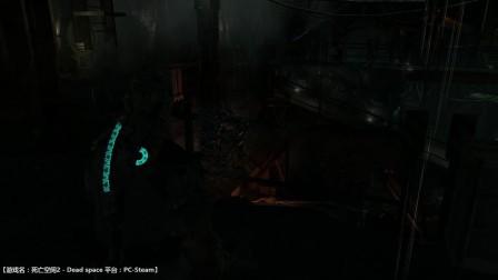 【死亡空间2】游戏通关解说 20期