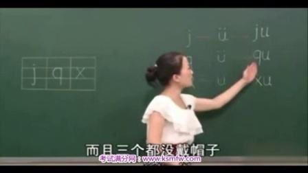 汉语拼音(三)上 人教版小学语文一年级上册 特级教师辅导教程 【全49讲】 ()