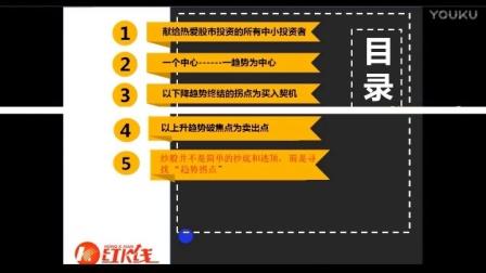 红k线黑马王子量学特训1【初级班】第一讲:一个中心两个基本点