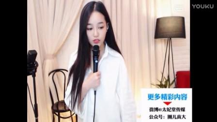 太妃堂疯直播莎啦啦唱歌01.09(2)_标清