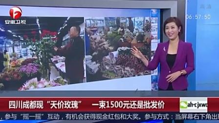 四川成都现天价玫瑰一束1500元还是批发价