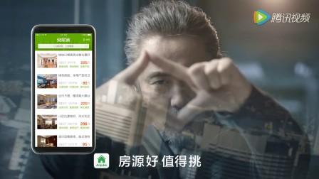 吴秀波安居客2017年全新广告