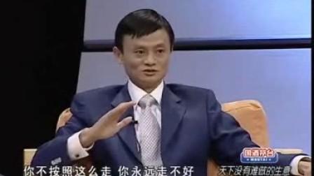 【马云】论道:天下没有难做的生意