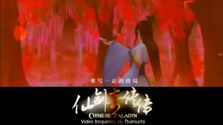 仙剑游戏系列合集MV