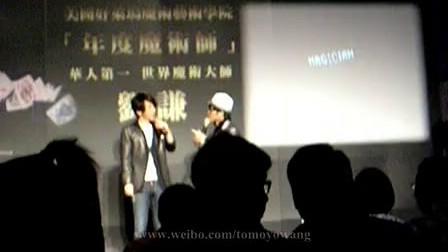 2012-04-05 劉謙返台媒體見面會 15分鐘版