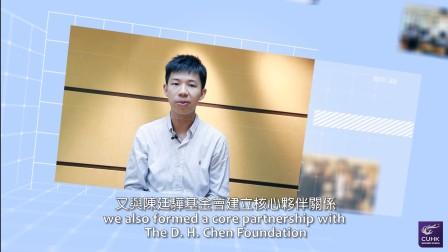 20170124 香港中文大學商學院:校友寄語 — 陳君洋 (工商管理學士2010)