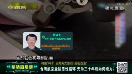 """时隔30年 台湾再次启动""""战机自造"""""""