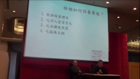 任剑辉艺术公开讲座 2016 Talk on the Rendition of Yam Kim Fai