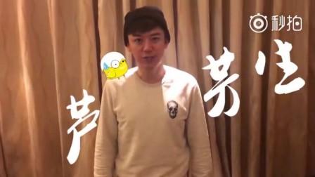 吴秀波20170128喜天鸡年祝福