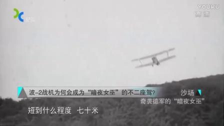 """《沙场》 20170214 奇袭德军的""""暗夜女巫"""""""