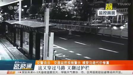 2017.2.9 交警说法:交通监控视频警示 横穿马路代价惨重