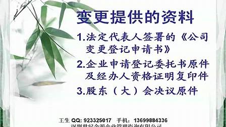 深圳公司地址变更 变更地址 改变公司地址 公司住所变更 企业地址变更