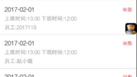 青虹云考勤管理模块-手机端-管理人员培训