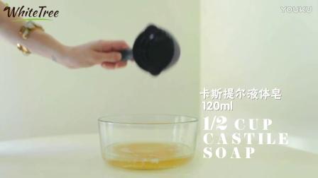 DIY纯天然有机沐浴液