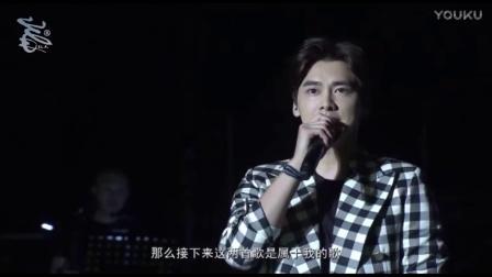 李易峰成都演唱会逗粉丝:那你们错了没呢