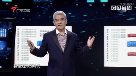 财经郎眼 20161128 5G来了(完整版)广东卫视