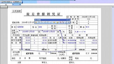 excel培训课程_excel2010使用技巧_电子表格使用技巧下载