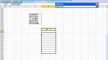 excel表格应用技巧_07excel操作技巧_excel使用技巧集锦