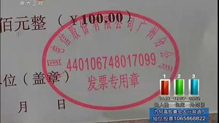广州:假发票、假制服推销包年网卡