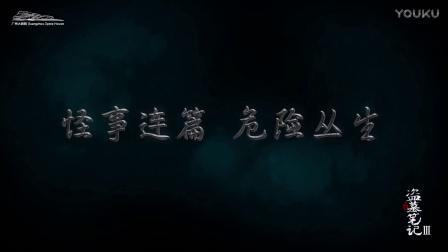 大型魔幻惊悚话剧 盗墓笔记Ⅲ云顶天宫