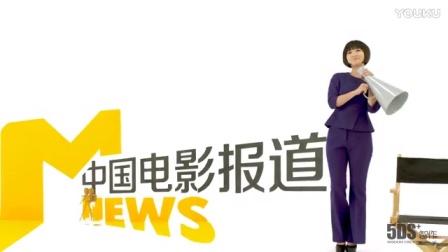 2017年CCTV6-中国电影报道-主持人宣传片-蒋小涵篇