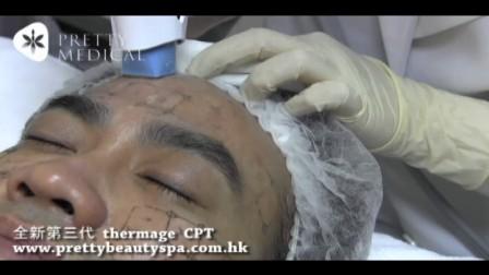 全新第三代 thermage CPT_Pretty Medical_