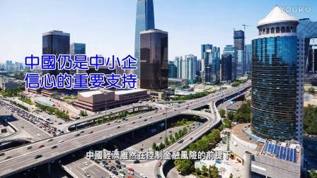 渣打香港中小企领先营商指数 2017年第一季调查报告