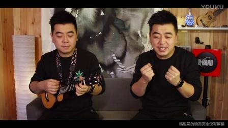 大城小爱ukulele版·Cover by 程龙