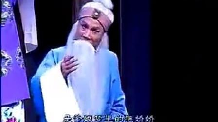 晋剧《清风亭》合成版