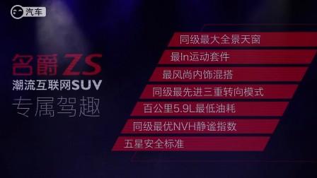 上汽名爵ZS战神版预售价格11.98万元