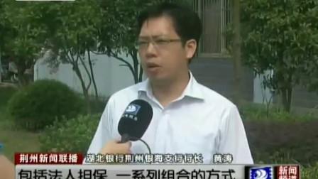 荆州 湖北银行荆州分行新增贷款占全市四分之一