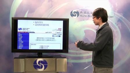 天文台季度預報服務_字幕版