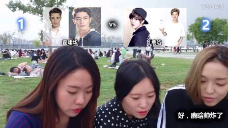 【韩国东东】韩国人眼里最帅的中国明星是谁?!理想型世界杯!