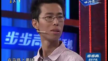20110828《非你莫属》: 路文静  李佩琪面试成功-0002