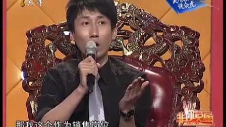 20110828《非你莫属》: 路文静  李佩琪面试成功-0004