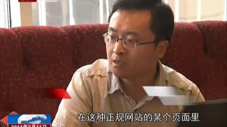 北京电视台您早:钓鱼网站盯上微博和手机银行(流畅)北京翰阁领航科技有限公司www.weldseo.com网